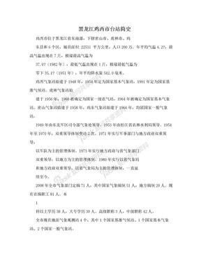 黑龙江鸡西市台站简史