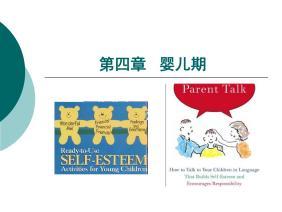 发展心理学 婴儿