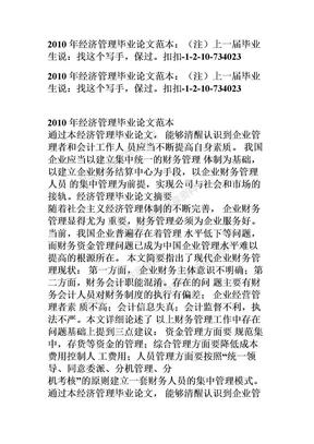 2010年经济管理毕业论文范本