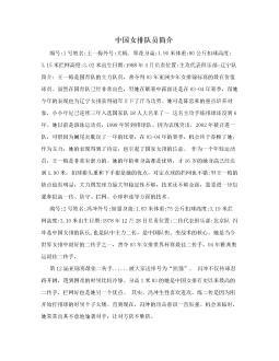 中国女排队员简介