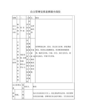 """492名身边好人荣登""""中国好人榜"""""""