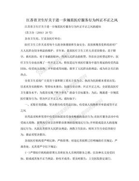 江苏省卫生厅关于进一步规范医疗服务行为纠正不正之风