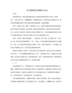 学习保密法心得体会2015