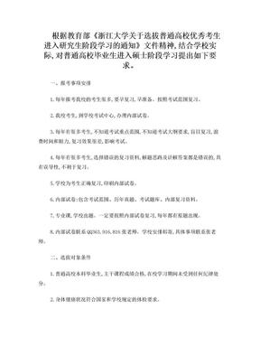 2020年浙江大学考研招生简章