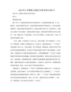 2018年5月警察入党转正申请书范文800字
