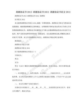 离婚协议书2012-离婚协议书2012 离婚协议书范文2012