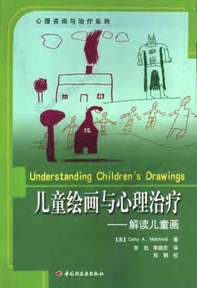 儿童绘画与心理治疗:解读儿童画