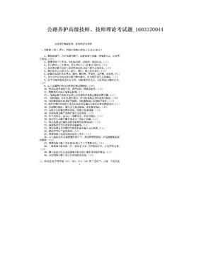 公路养护高级技师、技师理论考试题_1603370044