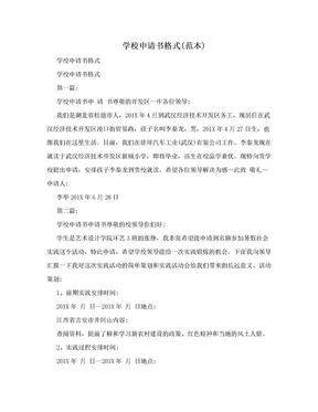 学校申请书格式(范本)