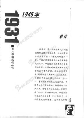 长沙会战 潘译庆 图文版