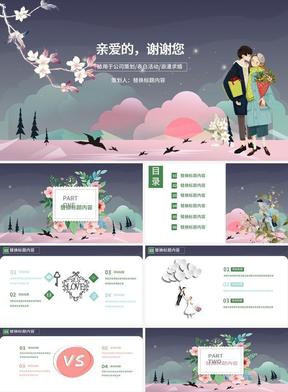 绿色清新情人节告白活动策划