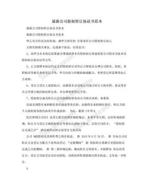 最新公司股权转让协议书范本