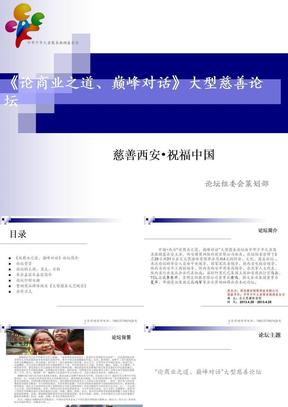 马云、刘东明、冯军2013慈善论坛赞助合作方案