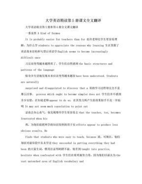 大学英语精读第5册课文全文翻译