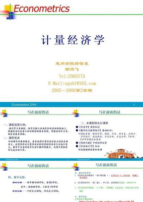 初级计量经济学_课件(全)
