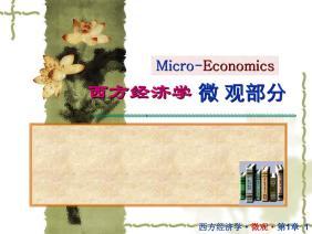 西方经济学01