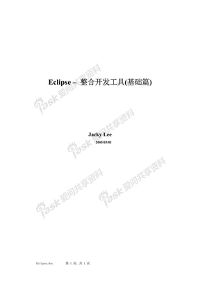 Eclipse中文手册