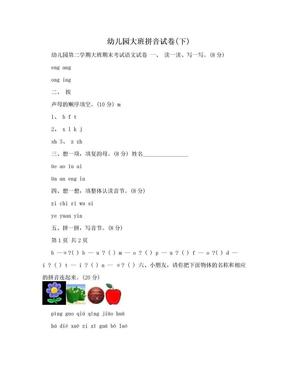 幼儿园大班拼音试卷(下)