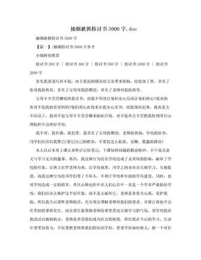 抽烟被抓检讨书3000字.doc