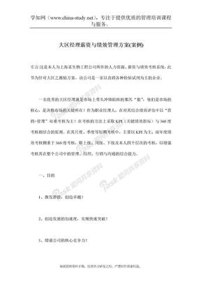 大区经理薪资与绩效管理方案(案例)(doc 11)
