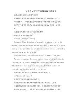 辽宁省城市空气质量预报方法研究