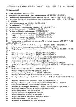 英语B级统考翻译题库(必背)