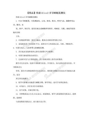 【精品】伟康Alice3多导睡眠监测仪