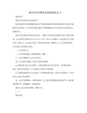 成立分公司股东会议决议范文_0