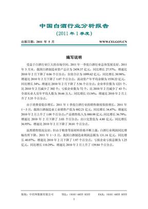 中国白酒行业分析报告(2011年1季度)