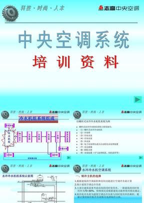 中央空调系统培训