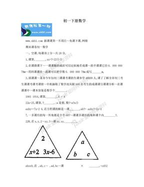 初一下册数学