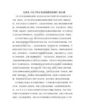 毛泽东《关于纠正党内的错误思想》读后感