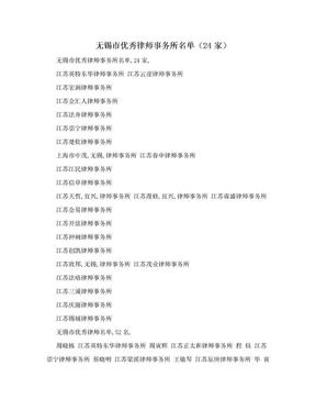 无锡市优秀律师事务所名单(24家)