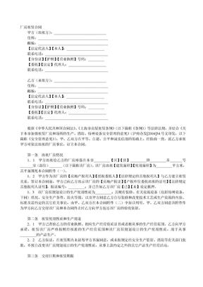 上海市厂房租赁合同标准文本