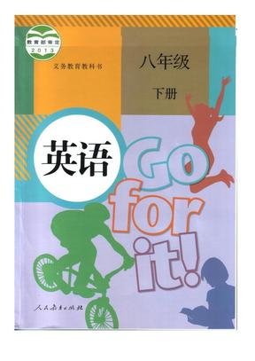 人教版初中英语八年级下册电子课本