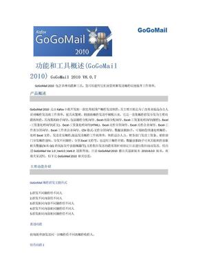 GoGoMail_2010帮助指南(邮件逐个分发工资条)