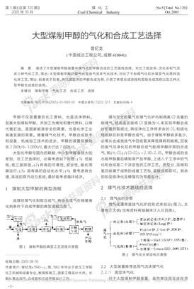 大型煤制甲醇的气化和合成工艺选择
