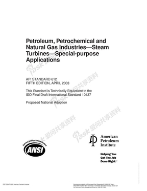 API 612 2003 蒸汽透平规范(英文)
