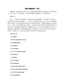 英语六级翻译练习:方言