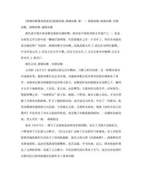[唐朝诗歌繁荣的原因]唐朝诗歌:唐朝诗歌