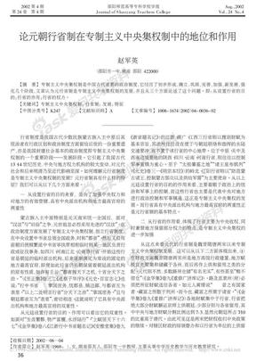 论元朝行省制在专制主义中央集权制中的地位和作用