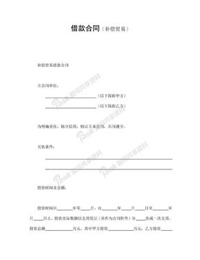 合同8借款合同借款合同