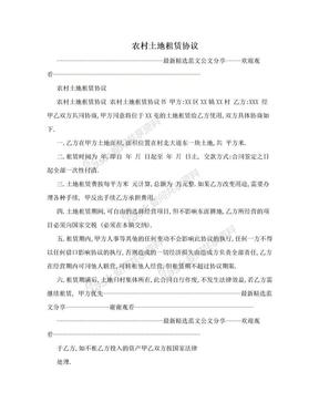 农村土地租赁协议