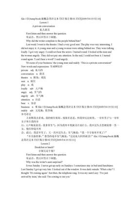 新概念第二册课文(全)