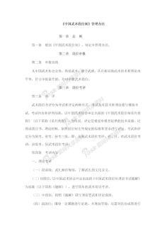 《中国武术段位制》管理办法