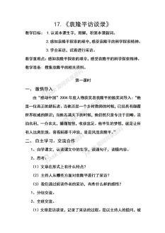 17、《袁隆平访谈录》教案