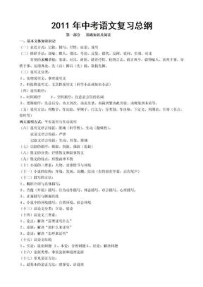 ★★★中考必备★★★2011年中考语文总复习资料大全