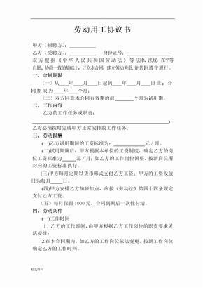 劳动用工协议书范本简单