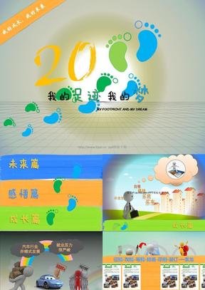 2011梦想成长历程PPT模板,ppt背景图片,ppt模板下载-