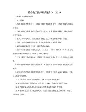 维修电工技师考试题库20101219